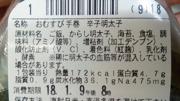 ファミリーマートおにぎり 明太子