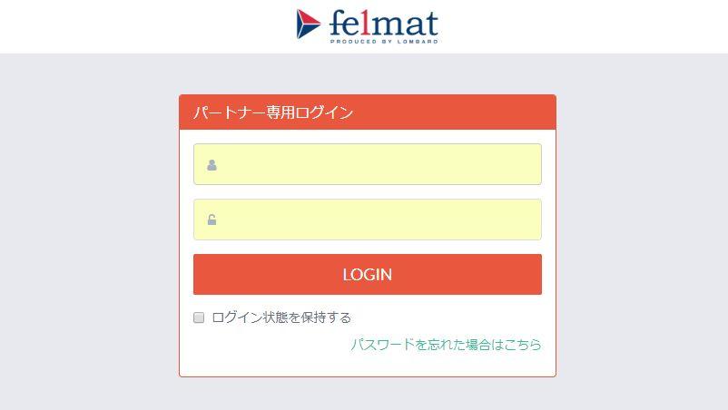 アフィリエイト 初心者 登録 おすすめ ASP 稼げる felmat