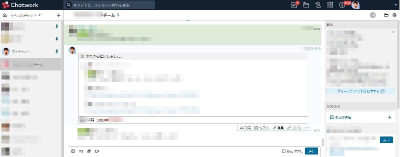 リモートワーク ツール ChatWork