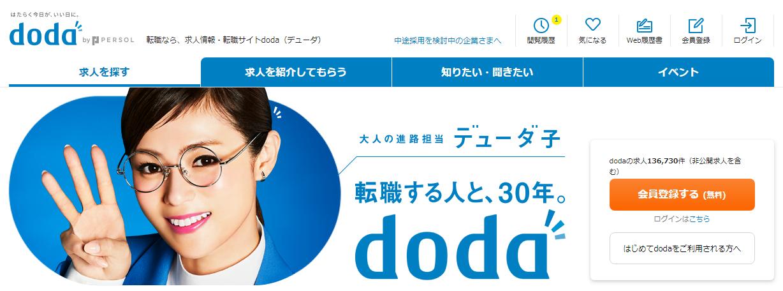 在宅ワーク正社員 転職・求人サイト doda