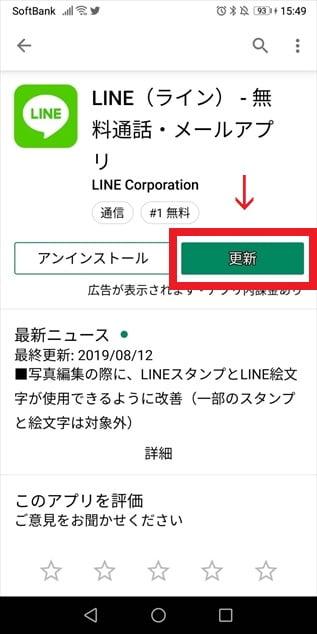オープン チャット 通話 line