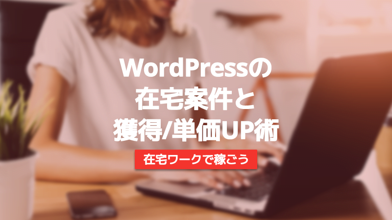 WordPress在宅 WordPress在宅ワーク