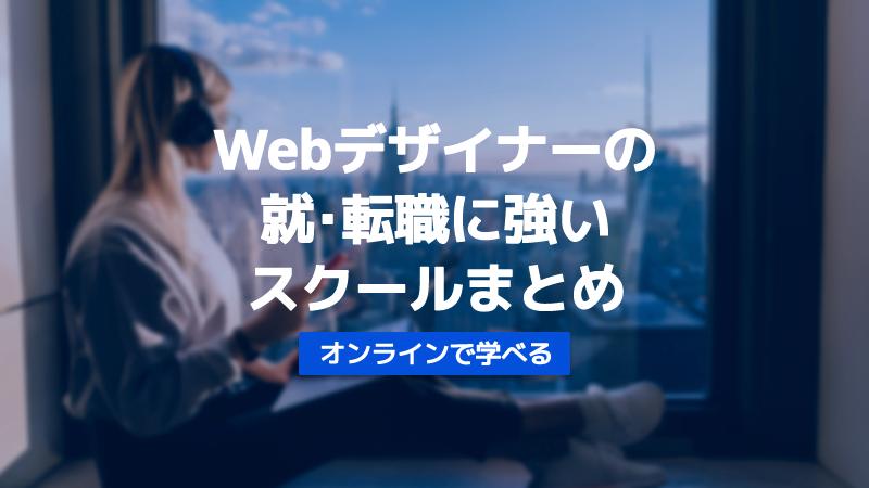 webデザイナー スクール 就職支援 転職支援