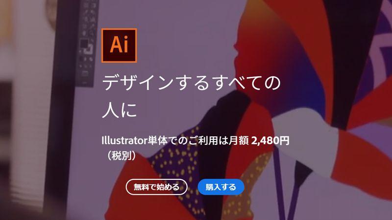 スクールで学ぶとプラスαになるWebデザインスキル Illustrator