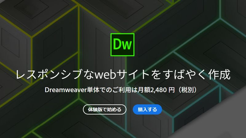 スクールで学ぶべきフリーランスのWebデザイナーに必要なスキル dreamweaver