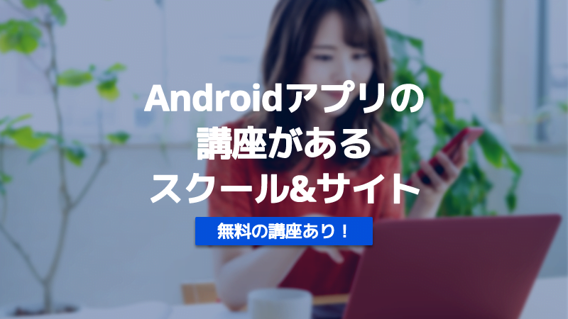 Android アプリ 開発 講座