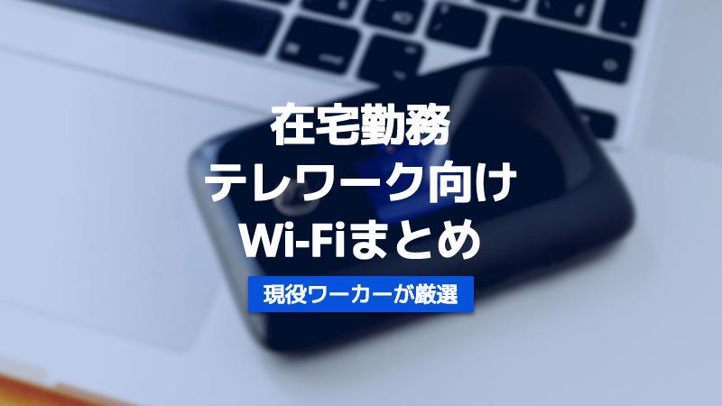 在宅勤務WiFi テレワークWiFi
