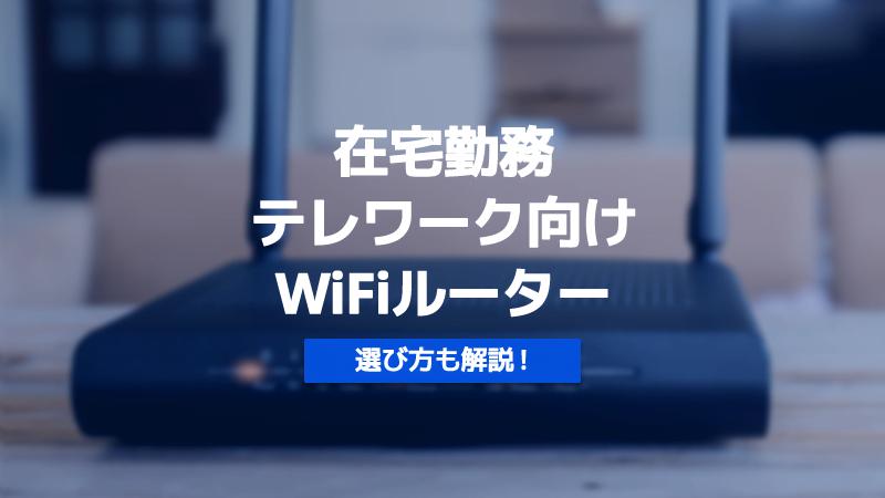 在宅勤務 テレワーク WiFi ルーター おすすめ